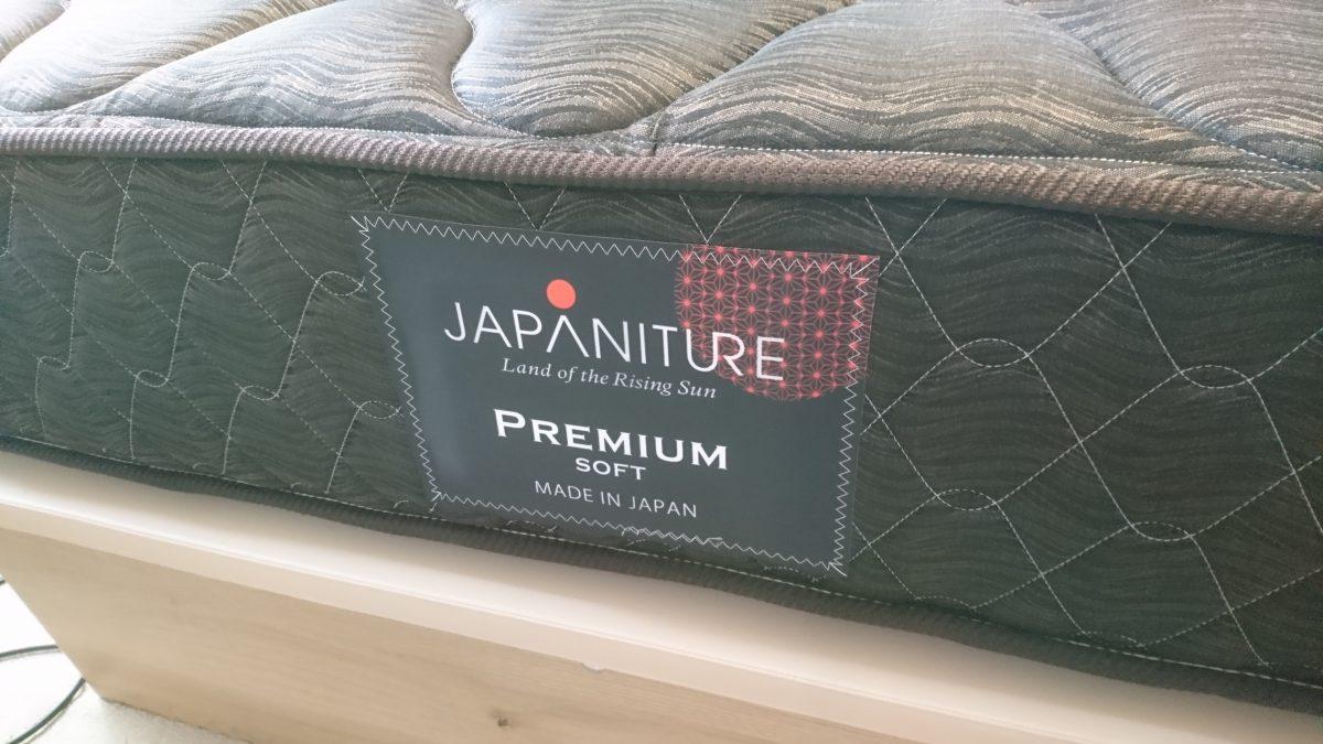 ドリームベッド・ウレルディ238に東京スプリング・プレミアムをセットして納品